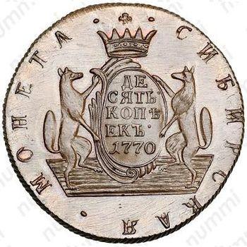 10 копеек 1770, КМ, Новодел - Реверс