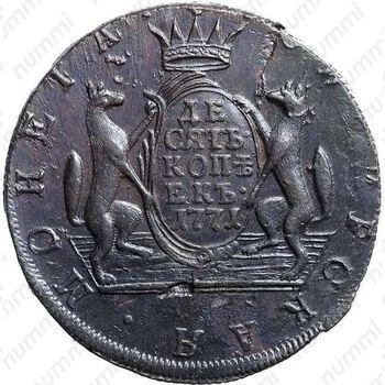 10 копеек 1771, КМ - Реверс