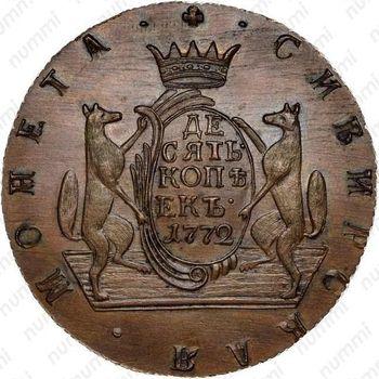 10 копеек 1772, КМ, Новодел - Реверс