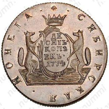 10 копеек 1774, КМ, Новодел - Реверс