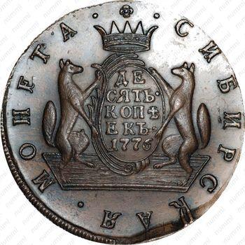 10 копеек 1776, КМ - Реверс