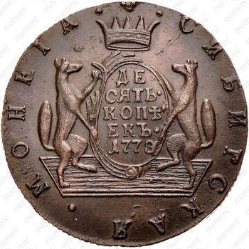 10 копеек 1778, КМ - Реверс