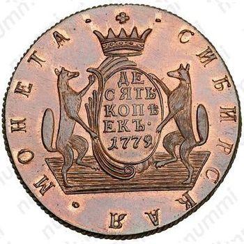 10 копеек 1779, КМ, Новодел - Реверс