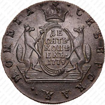 10 копеек 1779, КМ - Реверс