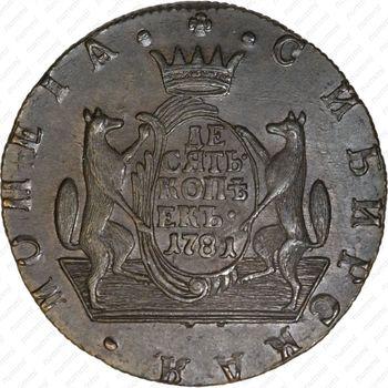 10 копеек 1781, КМ - Реверс