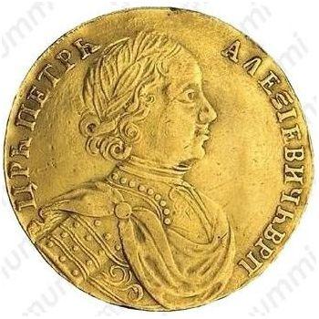 2 червонца 1714 - Аверс