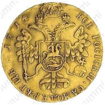 2 червонца 1714 - Реверс