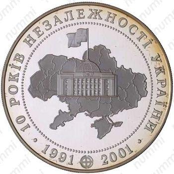 20 гривен 2001, 10 лет независимости Украины