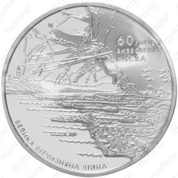 20 гривен 2003, 60 лет освобождения Киева