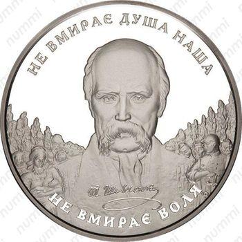 20 гривен 2004, Т.Г. Шевченко