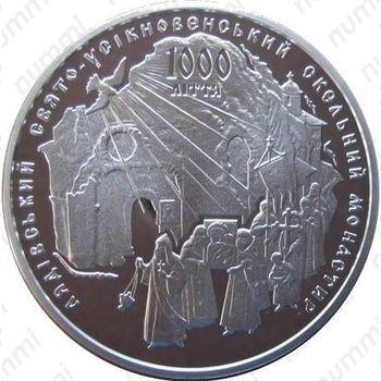 20 гривен 2013, Лядовский скальный монастырь