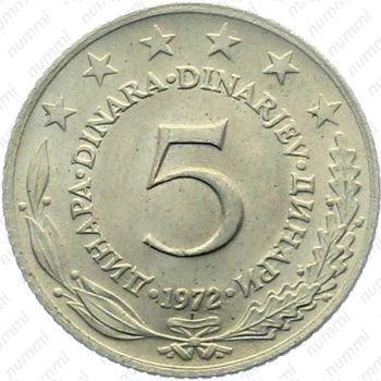 5 динаров 1972
